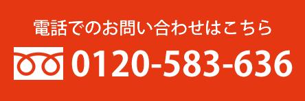 電話のお問い合わせはこちら フリーダイヤル 0120-583-636
